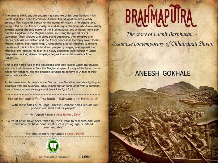 Saraighat naval battle won by Hindus of Assam