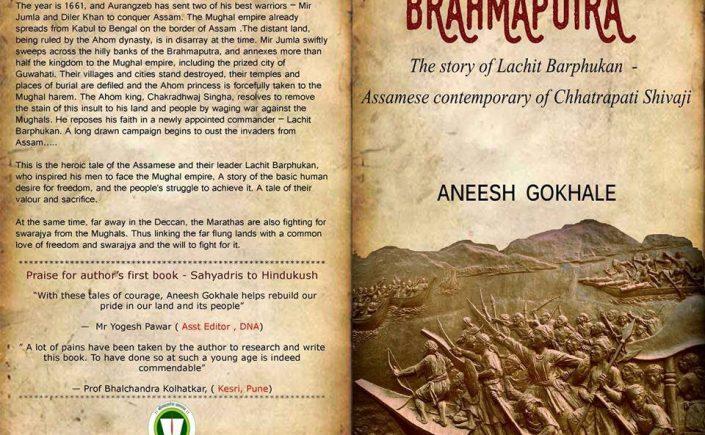 BRAHMAPUTRA - The Story of Lachit Barphukan, Assamese contemporary of Chhatrapati Shivaji
